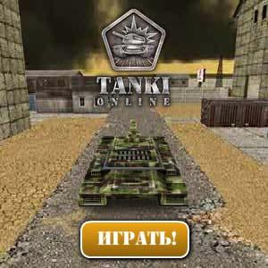 vzroslie-igrayut-v-tanki-onlayn