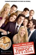 Все рейтинги : Топ-10 лучших молодежных комедий