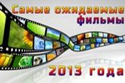 Фото samyie-ozhidaemyie-filmyi в рубрике «Фильмы »