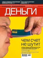 КоммерсантЪ Деньги