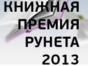 knishnaya-premiya-runeta-2013