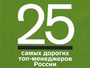 Самые дорогие Топ-менеджеры России