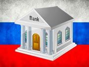 Самые прибыльные и убыточные банки России в 2013 году
