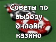 Все рейтинги : Советы по выбору онлайн-казино (Топ-5)