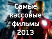most-films