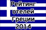 Рейтинг отелей Греции