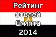 Рейтинг гостиниц Египта 2014