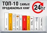 Все рейтинги : Топ-10 популярных электронных книг за день