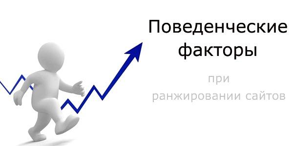 Все рейтинги : Важные факторы продвижения сайта в ТОП