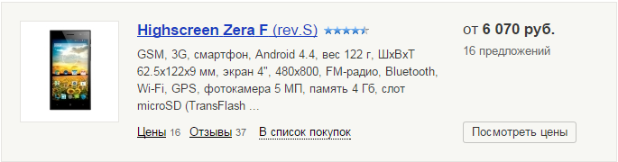 Highscreen Zera F