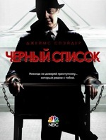 Черный список (2 сезон)