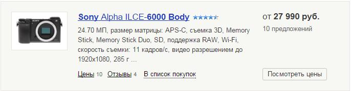 Информация о Sony a6000