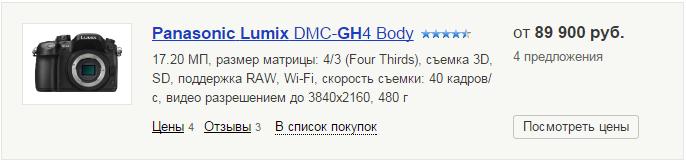 Информация о Panasonic Lumix GH4