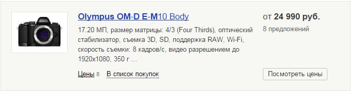Описание Olympus OM-D E-M10