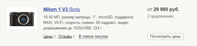 Данные о Nikon 1 V3