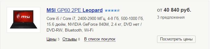 MSI GP60 2PE Leopard
