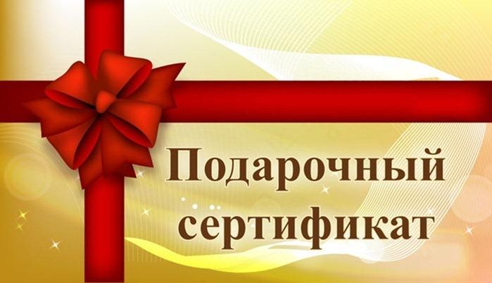 Путевка, сертификат