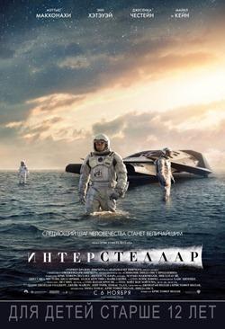 Рейтинг лучших фильмов 2014-2015 года, список новинок (фото)