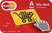 MasterCard Virtual от «Альфа-Банка»