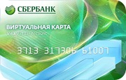 Visa и MasterCard от «Сбербанка»