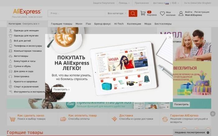 Все рейтинги : Рейтинг китайских интернет магазинов с бесплатной доставкой