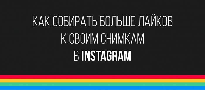 Самые популярные Инстаграм фото 2015 года (фото)