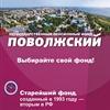 НПФ «Поволжский»