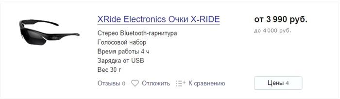 Обзоры : Обзор умных очков XRide – Bluetooth гарнитура для спорта, общения, музыки