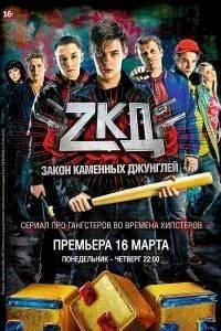 Русские сериалы: список лучших сериалов 2015-2016 года (фото)