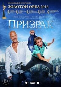 Российские фильмы 2015-2016 список лучших фильмов (фото)