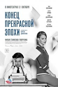 Русские комедии 2015-2016, список лучших фильмов (фото)