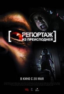 «Репортаж из преисподней» (2009)