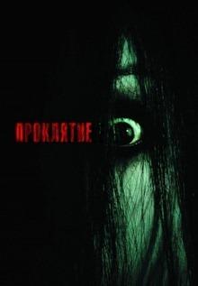 «Проклятие» (2004)