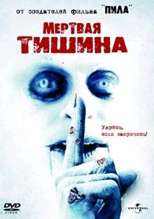 «Мертвая тишина» (2006)