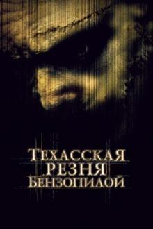 «Техасская резня бензопилой» (2003)