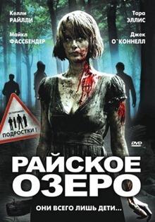 «Райское озеро» (2008)