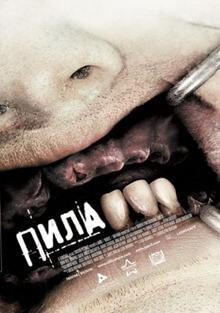 «Пила 3» (2006)