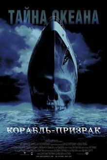 «Корабль-призрак» (2002)