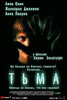 «Тьма» (2002)