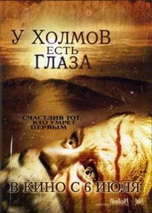 «У холмов есть глаза» (2006)