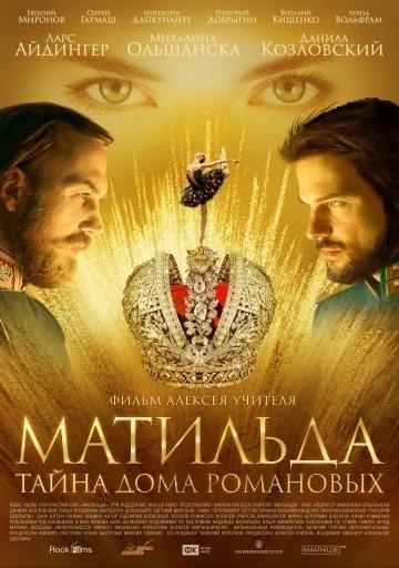 Фильм Матильда