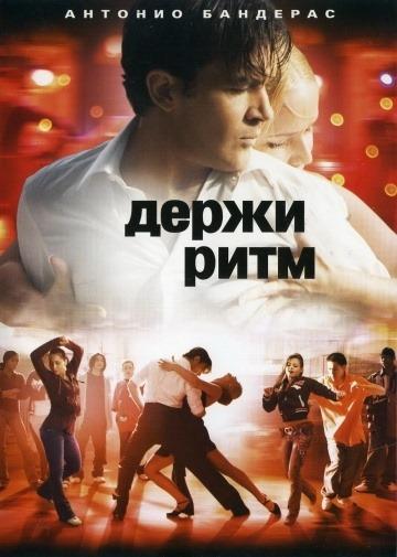 Держи ритм (2006)