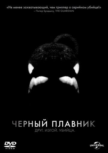 Черный плавник (2013)