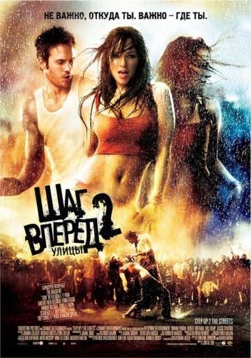 Шаг вперед 2 (2008)