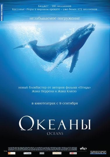 Океаны (2009)