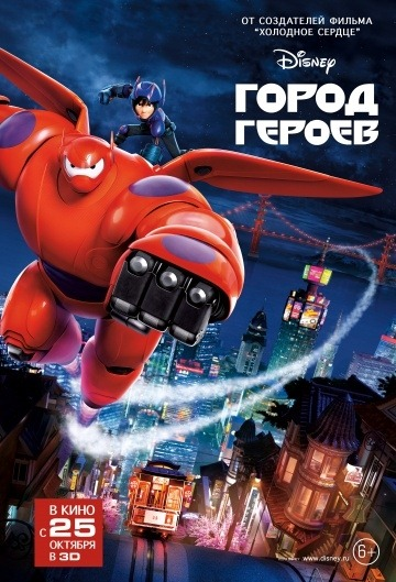 Город героев (2014)