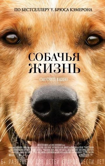 Собачья жизнь (2017) постер фильма