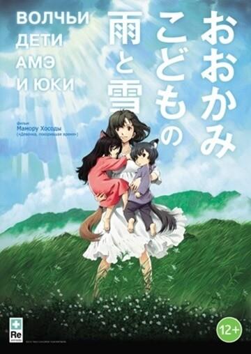 Волчьи дети Амэ и Юки (2012)