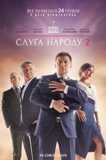 Слуга народа 2 (2016) постер фильма