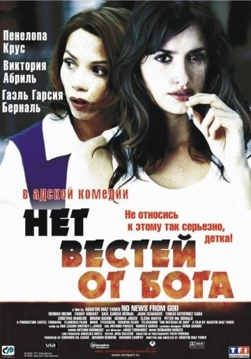 Нет вестей от Бога (2001)